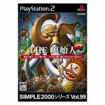 【中古】 THE 原始人 SIMPLE 2000シリーズVOL.99 /PS2 【中古】afb