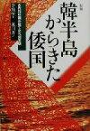 【中古】 韓半島からきた倭国 古代加耶族が建てた九州王朝 /李鐘恒(著者),兼川晋(訳者) 【中古】afb