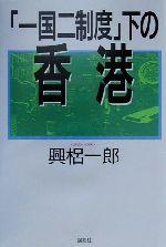 【中古】 「一国二制度」下の香港 /興梠一郎(著者) 【中古】afb