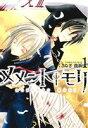 ブックオフオンライン楽天市場店で買える「【中古】 メメント・モリ(1 ゼロサムC/くさなぎ俊祈(著者 【中古】afb」の画像です。価格は200円になります。