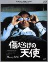 【中古】 傷だらけの天使 BD−BOX(Blu−ray Disc) /萩原健一,