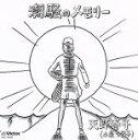 【中古】 潮騒のメモリー /天野春子(小泉今日子) 【中古】...