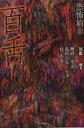 【中古】 恐怖箱 百舌 竹書房文庫/神沼三平太(著者),高田公太(著者),ねこや堂(著者),加藤一(その他) 【中古】afb