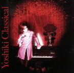 【中古】 YOSHIKI CLASSICAL /YOSHIKI(X JAPAN),ロンドン・フィルハーモニック・オーケストラ,東京シティ・フィルハーモニック管弦楽団 【中古】afb