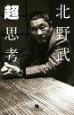 【中古】 超思考 幻冬舎文庫/北野武【著】 【中古】afb