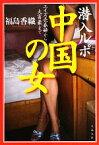 【中古】 潜入ルポ 中国の女 エイズ売春婦から大富豪まで 文春文庫/福島香織【著】 【中古】afb