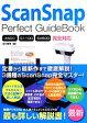 【中古】 ScanSnap Perfect GuideBook iX500/S1100/SV600完全対応 /田村憲孝【著】 【中古】afb