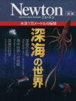 【中古】 深海の世界 水深1万メートルの秘境 Newtonムック/サイエンス(その他) 【中古】afb