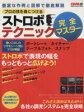 【中古】 プロの技を身につける ストロボテクニック完全マスター Gakken Camera Mook/CAPA編集部(編者) 【中古】afb