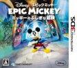 【中古】 ディズニー エピックミッキー:ミッキーのふしぎな冒険 /ニンテンドー3DS 【中古】afb