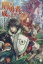 ブックオフオンライン楽天市場店で買える「【中古】 盾の勇者の成り上がり(1 MFブックス/アネコユサギ(著者,弥南せいら 【中古】afb」の画像です。価格は200円になります。