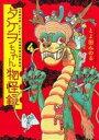 【中古】 タケヲちゃん物怪録(4) サンデーCSPゲッサン/とよ田みのる(著者) 【中古】afb