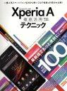 ブックオフオンライン楽天市場店で買える「【中古】 Xperia A 徹底活用テクニック 一番人気スマートフォンを200%使いこなす性能UP技を大公開! 超トリセツ/standards(編者 【中古】afb」の画像です。価格は98円になります。