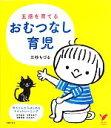 【中古】 五感を育てるおむつなし育児 セレクトBOOKS/三