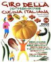【中古】 ジローラモ印のイタリア料理(04) 野菜料理 BEST MO...