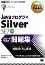 【中古】 JavaプログラマSilver SE 7スピードマ...