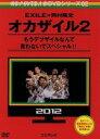 【中古】 めちゃイケ 赤DVD第2巻 オカザイル2 /(バラ...