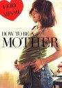 【中古】 HOW TO BE A MOTHER 「子育てしながら」マタニティの日々 /MINMI【著】 【中古】afb