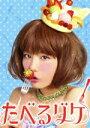 【中古】 たべるダケ 完食版 Blu−ray BOX(Blu...
