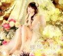 【中古】 螺旋の果実(初回限定盤)(DVD付) /田村ゆかり 【中古】afb