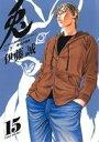 【中古】 兎−野性の闘牌−(15) 近代麻雀C/伊藤誠(著者) 【中古】afb
