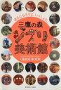 【中古】 三鷹の森ジブリ美術館ガイドブック 迷子になろうよ、いっしょに。 /徳間書店(その他) 【中古】afb
