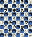 【中古】 新・フラカン入門(2008−2013)(初回生産限定盤)(DVD付) /フラワーカンパニーズ 【中古】afb