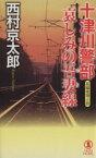 【中古】 十津川警部 哀しみの吾妻線 ノン・ノベル/西村京太郎(著者) 【中古】afb