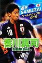 【中古】 香川真司 ワールドカップをめざせ! 蒼きSAMURAI/本郷陽二【編】 【中古】afb