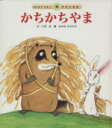 【中古】 かちかちやま 第2版 みんなでよもう!日本の昔話4