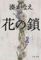 【中古】花の鎖文春文庫/湊かなえ(著者)【中古】afb
