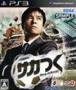 【中古】 サカつく プロサッカークラブをつくろう! /PS3 【中古】afb