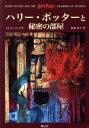 【中古】 ハリー・ポッターと秘密の部屋 /J.K.ローリング(著者),...