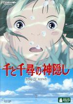 【中古】afb千と千尋の神隠し/宮崎駿(監督、脚本)
