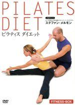 【中古】 ピラティス ダイエット DVD−BOX /ステファン・メルモン 【中古】afb