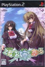 【中古】 乙女はお姉さまに恋してる /PS2 【中古】afb