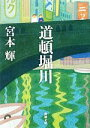 【中古】 道頓堀川 新潮文庫/宮本輝【著】 【中古】afb