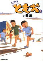 【中古】 団地ともお(1) ビッグCBig spirits comics/小田扉(著者) 【中古】afb