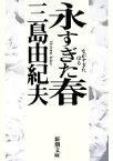 【中古】 永すぎた春 新潮文庫/三島由紀夫【著】 【中古】afb