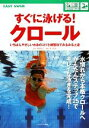 【中古】 すぐに泳げる!クロール /東島新次【監修】,末次英利【著】 【中古】afb