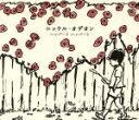 【中古】 ニッケル・オデオン(初回限定盤)(DVD付) /ハンバートハンバート 【中古】afb