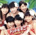 【中古】 ドットビキニ(初回生産限定盤A)(DVD付) /S/mileage(アンジュルム) 【中古】afb