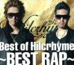 【中古】 Best of Hilcrhyme〜BEST RAP〜(初回限定盤)(2CD)(DVD付) /Hilcrhyme 【中古】afb
