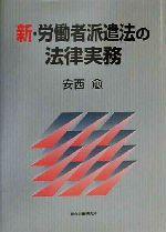 【中古】 新・労働者派遣法の法律実務 /安西愈(著者) 【中古】afb