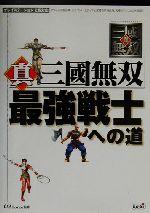 【中古】 真・三国無双 最強戦士への道 /ω‐Force(その他) 【中古】afb