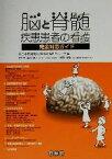 【中古】 脳と脊髄 疾患患者の看護完全対応ガイド /国立京都病院内脳神経外科グループ(編者) 【中古】afb