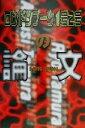 【中古】 ロンドンブーツ1号2号の論文 /田村淳(著者),田村亮(著者) 【中古】afb