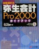 【中古】 体験版付き 弥生会計Pro2000ガイドブック 体験版付き /杉山靖彦(著者) 【中古】afb