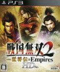 【中古】 戦国無双2 with 猛将伝&Empires HD Version /PS3 【中古】afb