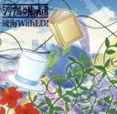 【中古】 琉海WahLD!(DVD付) /シリアル⇔NUMBER 【中古】afb
